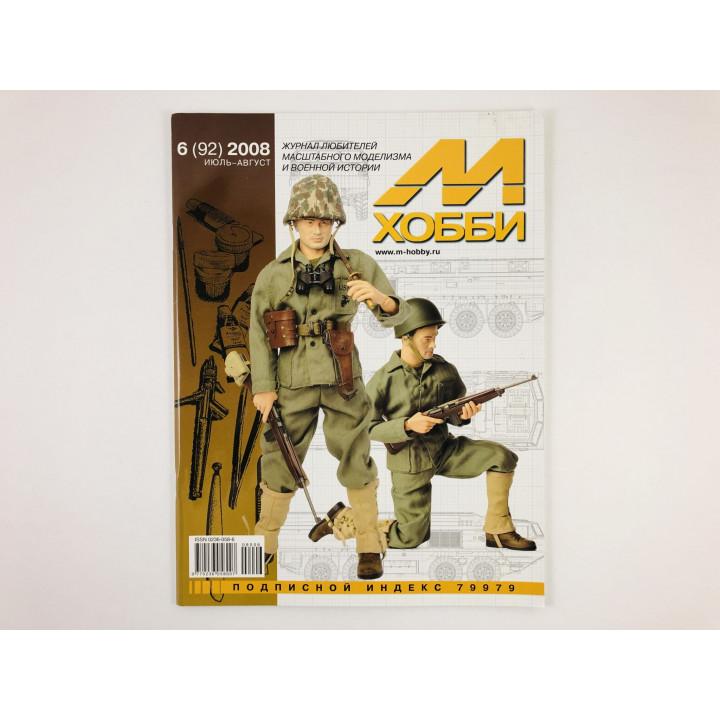 М-Хобби. Журнал для любителей масштабного моделизма и военной истории. Июль-Август. 2008. № 6 (92)