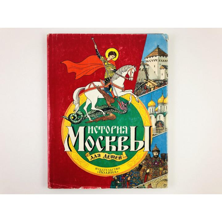 История Москвы для детей. Федоренко П. 1997 г.