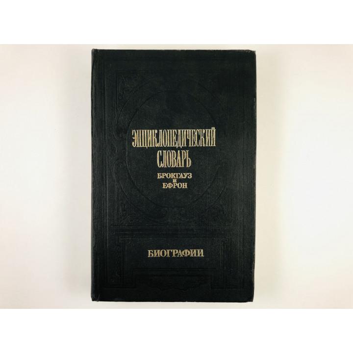 Энциклопедический словарь Брокгауз и Ефрон. Биографии. Том 1. Аазенъ - Бейеръ. 1991 г.