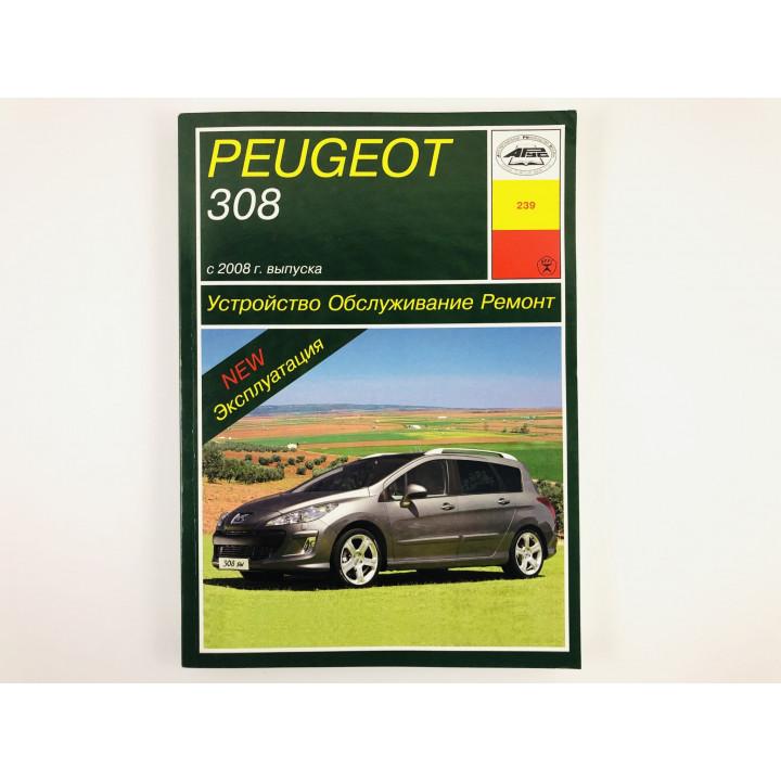 Устройство, обслуживание, ремонт автомобилей Peugeot 308 с 2008 г. выпуска. Серебряков П.В. 2009 г.