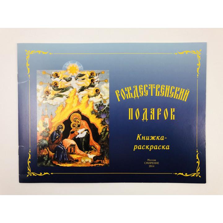 Рождественский подарок. Книжка-раскраска. Зинченко З.И. 2014 г.