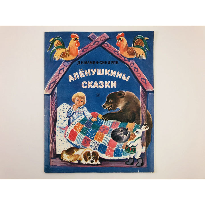 Аленушкины сказки. Мамин-Сибиряк Д.Н. 1985 г.