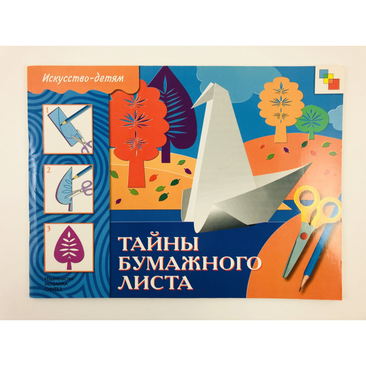 Тайны бумажного листа. Рабочая тетрадь. Макарова Н.Р. 2010 г.