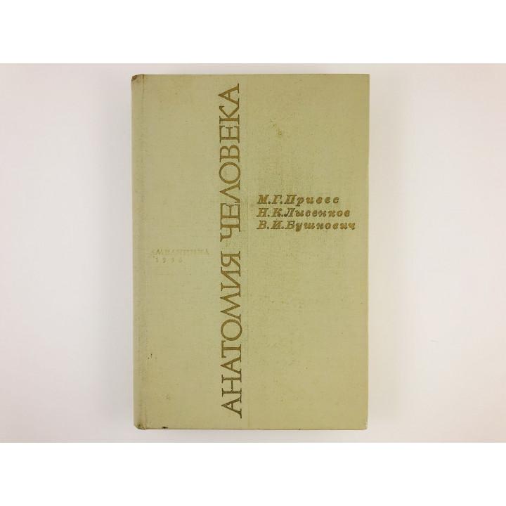 Анатомия человека. Привес М.Г., Лысенков Н.К., Бушкович В.И. 1968 г.