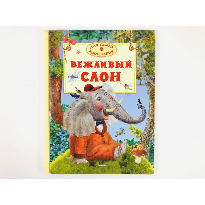 Вежливый слон. Стихи: Послушный дождик. Безбровый муравей. Рената Муха, Левин В., Лунин В. 2012 г.