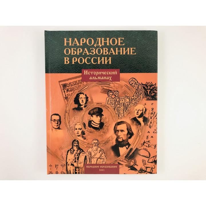 Народное образование в России. Исторический альманах. 2001 г.