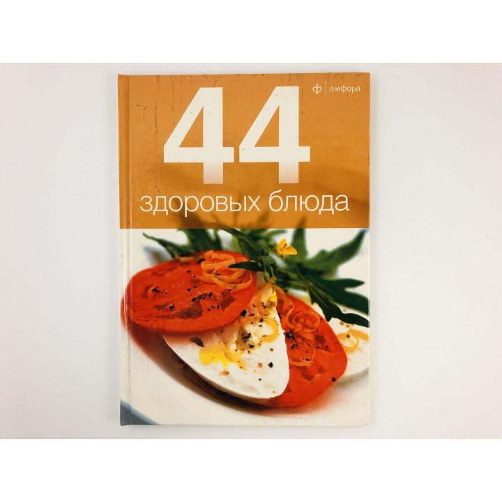 44 здоровых блюда. 2011 г.