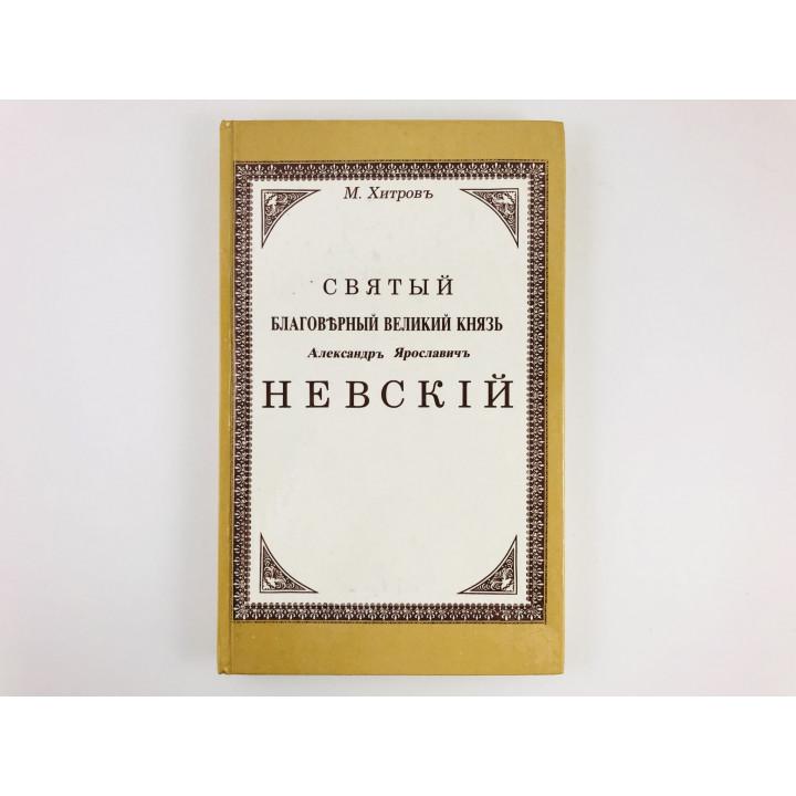 Святый благоверный великий князь Александр Ярославич Невский. Хитров М.И. 1991 г.