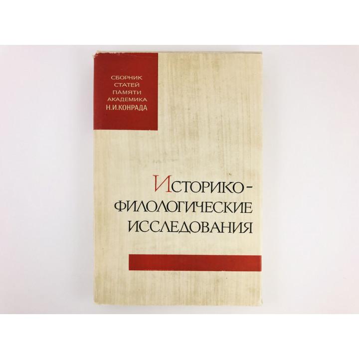 Историко-филологические исследования. Сборник статей памяти академика Н.И. Конрада. 1974 г.
