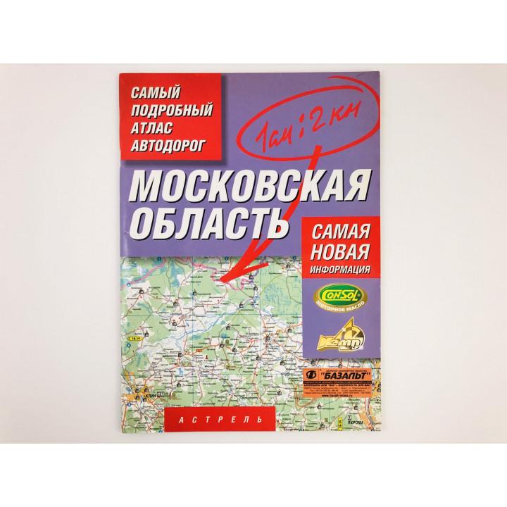 Самый подробный атлас автодорог. Московская область. В 1 см 2 км. 2005 г.