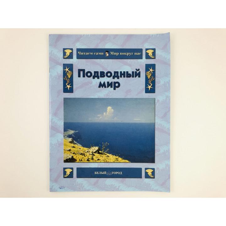 Подводный мир. Колпакова О.В. 2006 г.