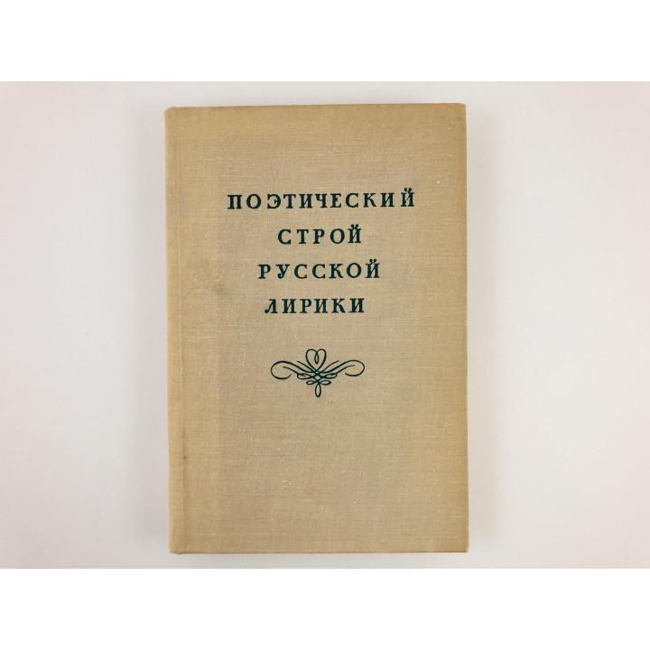 Поэтический строй русской лирики. Сборник статей. 1973 г.