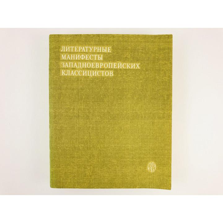 Литературные манифесты западноевропейских классицистов. 1980 г.