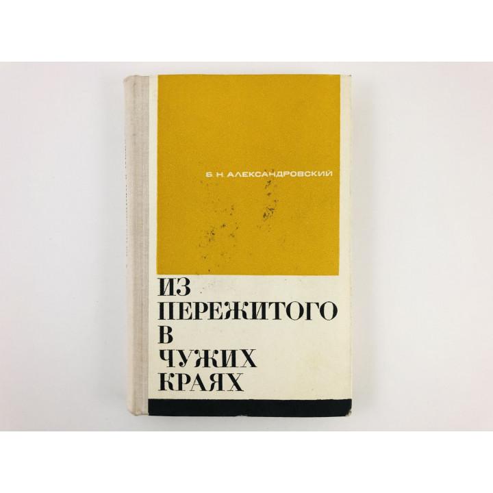 Из пережитого в чужих краях. Воспоминания и думы бывшего эмигранта. Александровский Б.Н. 1969 г.