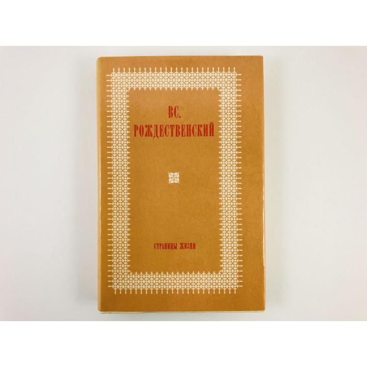Страницы жизни. Из литературных воспоминаний. Рождественский В.С. 1974 г.