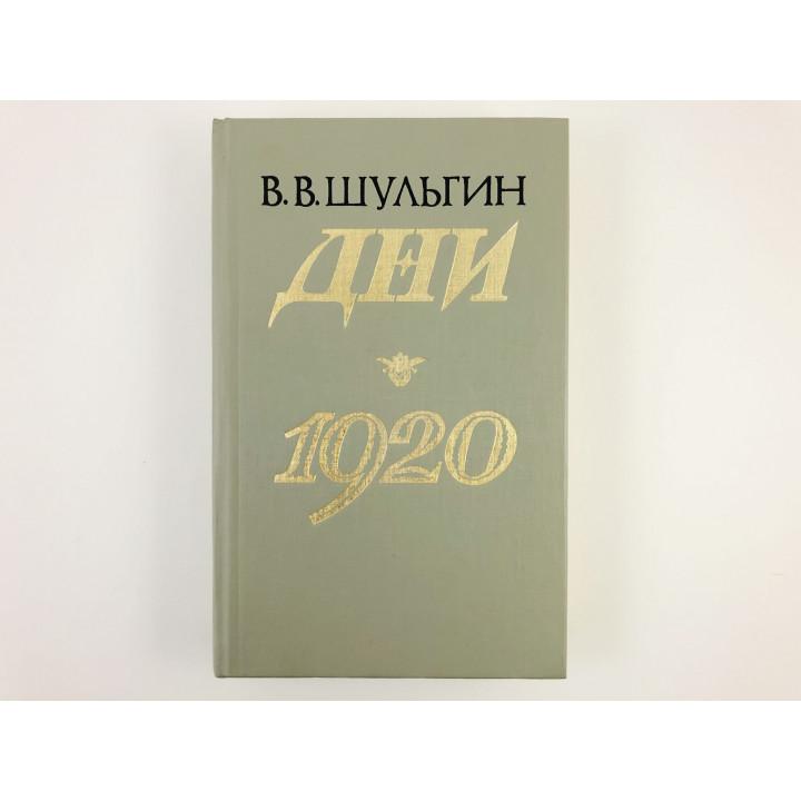 Дни. 1920. Записки. Шульгин В.В. 1989 г.