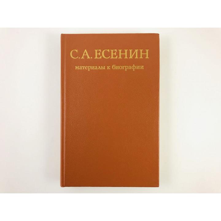 С.А. Есенин.Материалы к биографии. 1993 г.