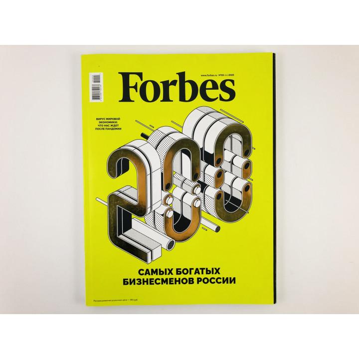 Forbes. Журнал о миллиардерах, бизнесе, финансах и инвестициях в России и мире. № 5 (194) 2020 год