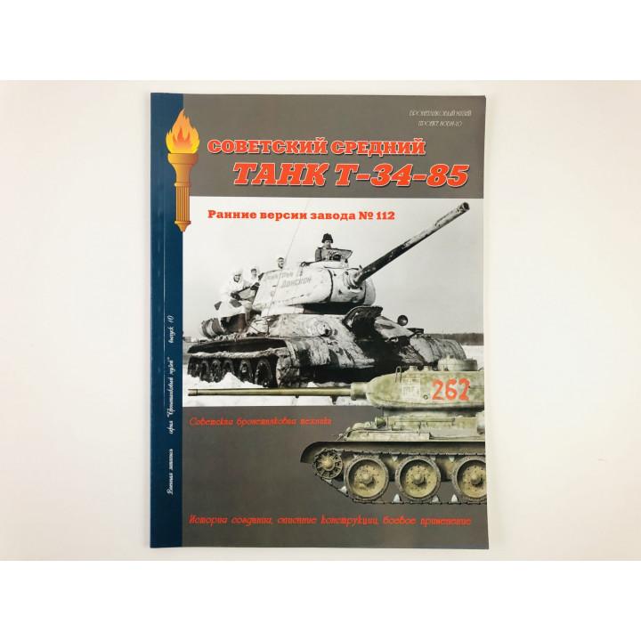 Военная летопись. Советский средний танк Т-34-85. Проект 80БМ-10. Мощанский И. 2006 г.