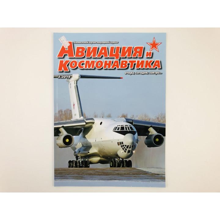 Авиация и космонавтика. Научно-популярный журнал. Вчера. Сегодня. Завтра. № 3. 2019 год