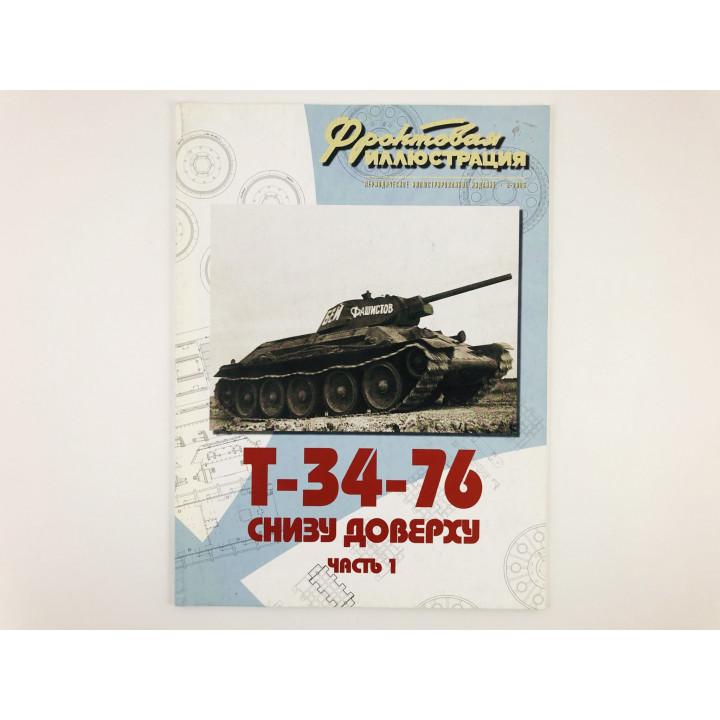 Фронтовая иллюстрация. Т-34-76 снизу доверху. Часть 1. № 6. 2006 год. 2006 г.