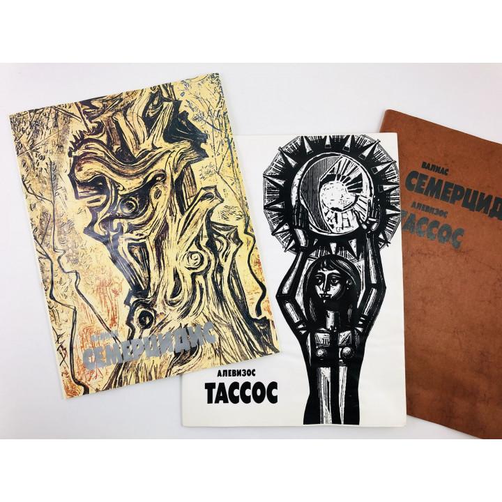 Каталог выставки в Центральном Доме художника 1980 года. Тассос Алевизос. Валиас Семерцидис. 1980