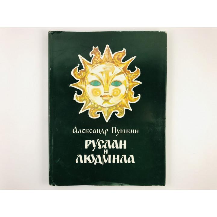 Руслан и Людмила. Поэма. Пушкин А.С. 1989 г.
