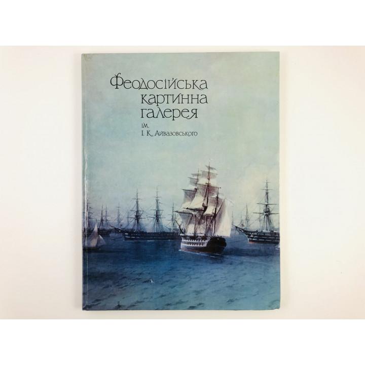 Феодосийская картинная галерея им. И.К. Айвазовского.Альбом. 1981 г.