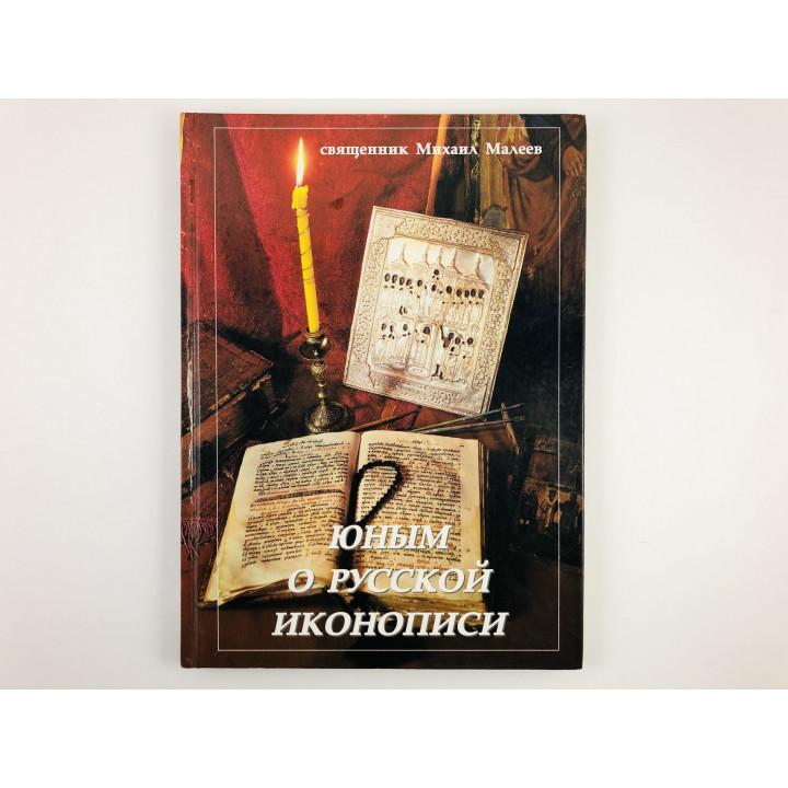 Юным о русской иконописи. Священник Михаил Малеев. 2001 г.