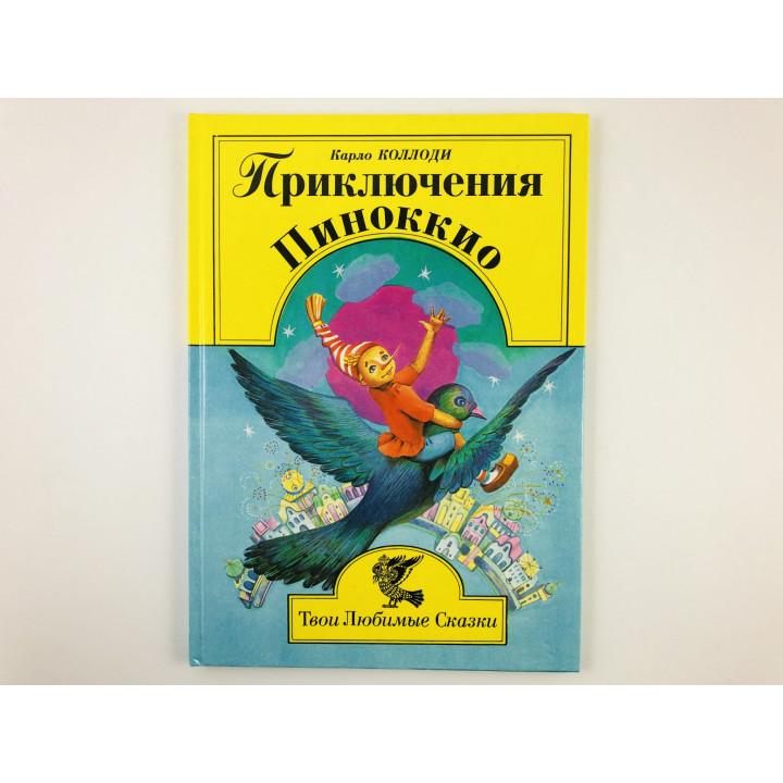 Приключения Пиноккио. Карло Коллоди. 1996 г.