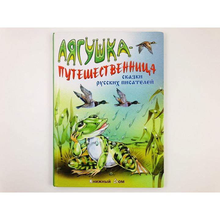 Лягушка - путешественница. Сказки русских писателей. 2008 г.