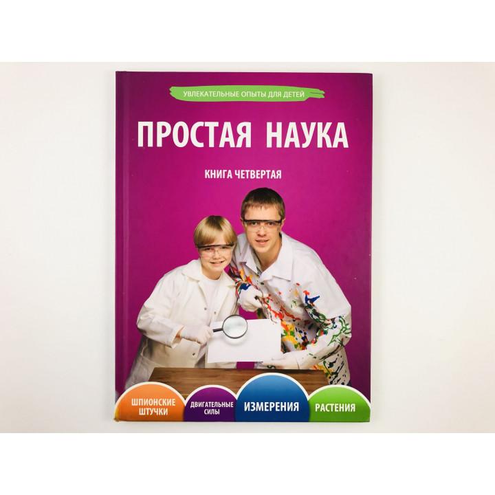 Простая наука. Увлекательные опыты для детей. Книга четвертая. Мохов Д.А. 2015 г.