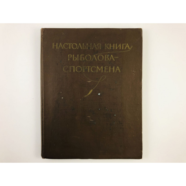 Настольная книга рыболова-спортсмена. 1960 г.