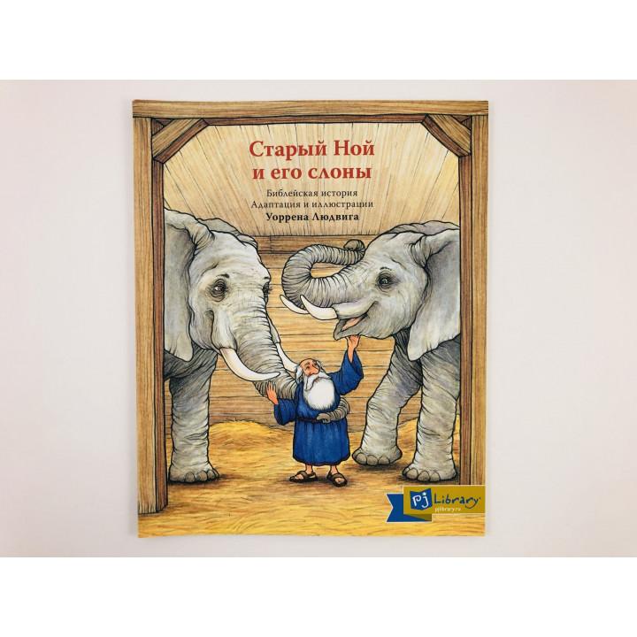 Старый Ной и его слоны. Библейская история. Уоррен Л. 2017 г.