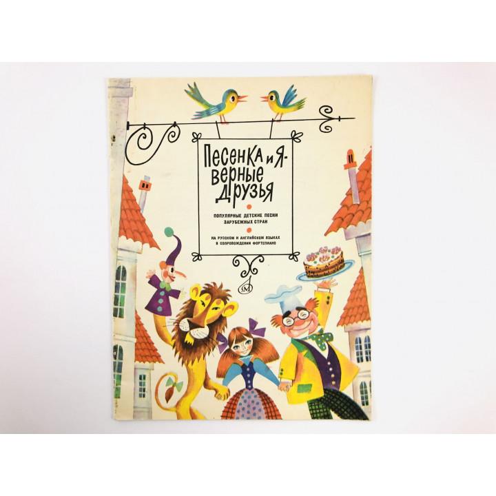 Песенка и я - верные друзья. На русском и английском языках в сопровождении фортепиано. 1982 г.