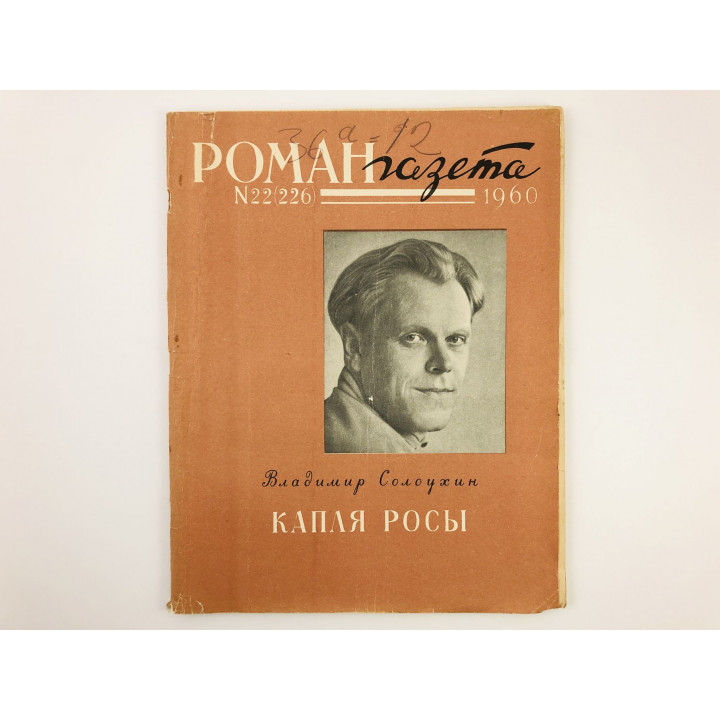 Капля росы. Роман-газета. № 22 (226). 1960 год. Владимир Солоухин