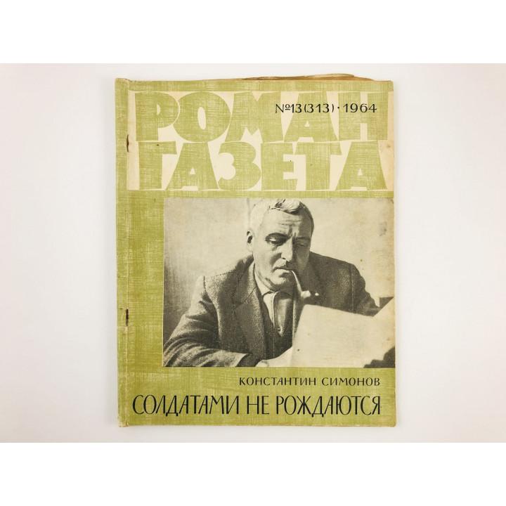 Солдатами не рождаются. Книга вторая. Роман-газета. № 13 (313). 1964 год. Константин Симонов