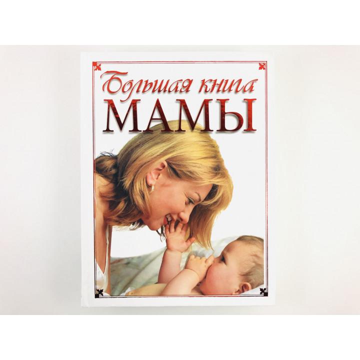 Большая книга мамы. Что нужно знать родителям об основных периодах развития ребенка. 2007 г.