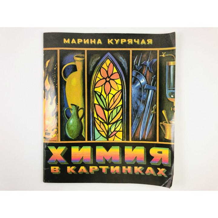 Химия в картинках. Курячая М.А. 1995 г.
