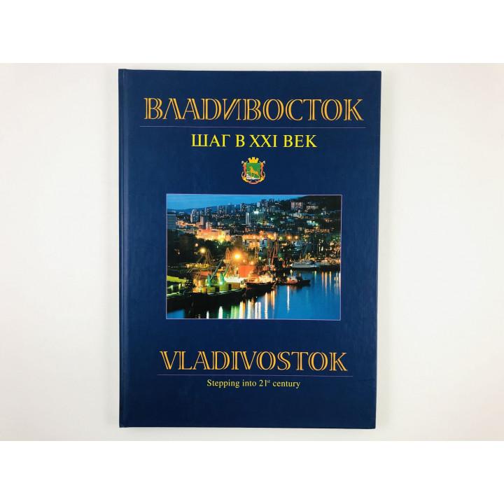 Владивосток. Шаг в XXI век. 2001 г.