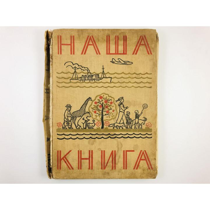 Наша книга. Сборник для чтения в детском саду. 1962 г.