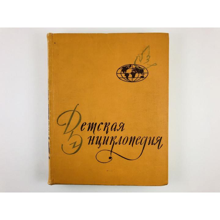 Детская энциклопедия для среднего и старшего возраста. Том 9. Зарубежные страны. 1962 г.
