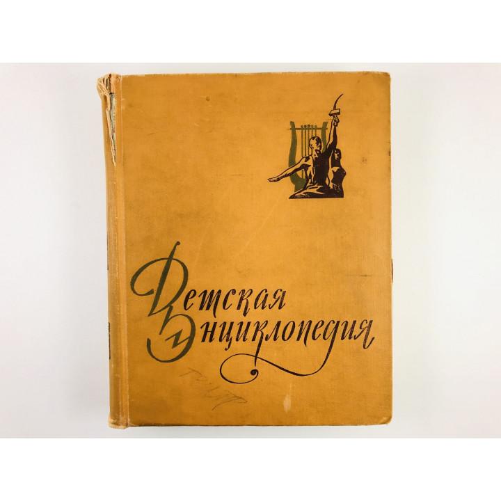 Детская энциклопедия для среднего и старшего возраста. Том 10. Литература и искусство. 1961 г.