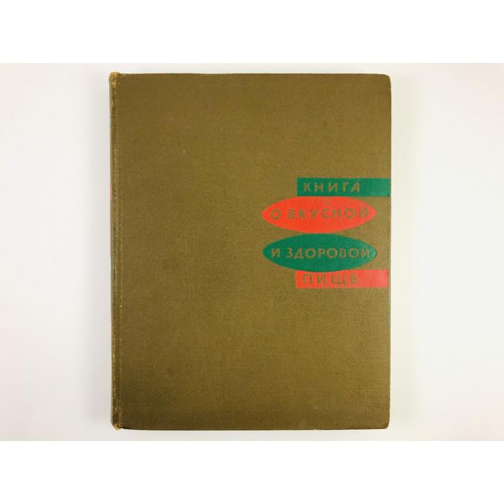 Книга о вкусной и здоровой пище. 1969 г.