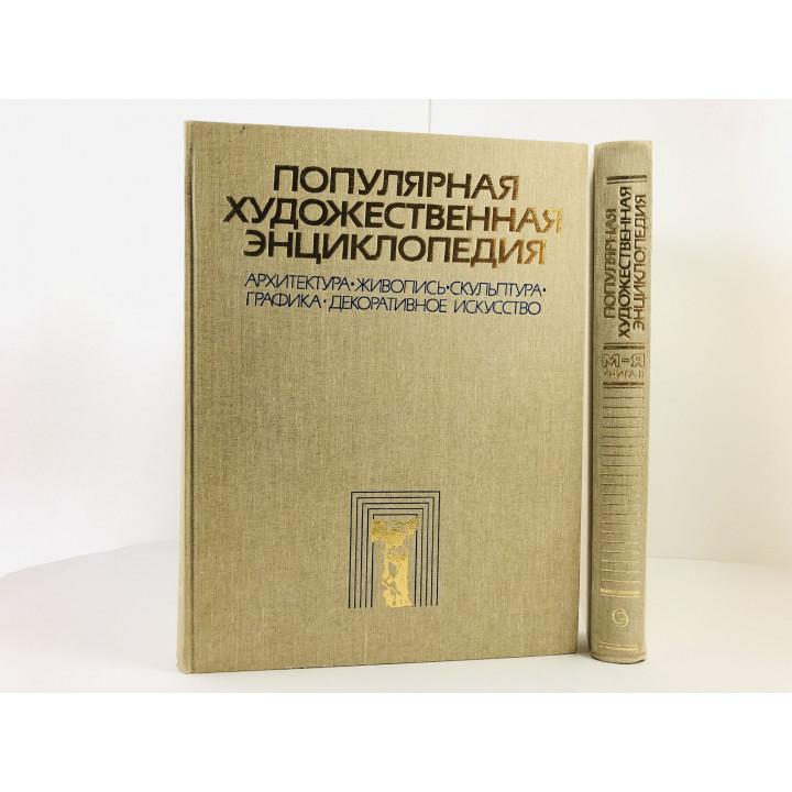 Популярная художественная энциклопедия: Архитектура. Живопись. Скульптура. В двух книгах. 1986 г.
