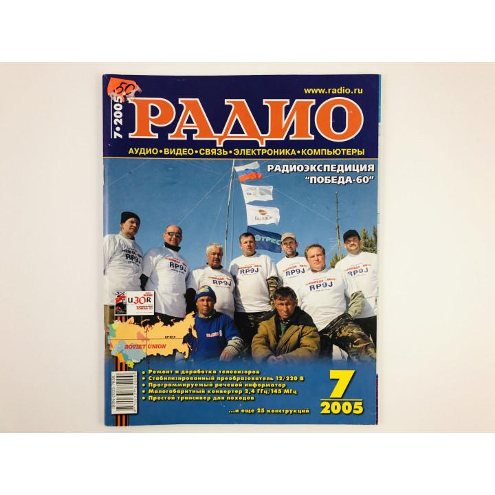 Радио. Массовый ежемесячный научно-технический журнал. 2005 год. № 7