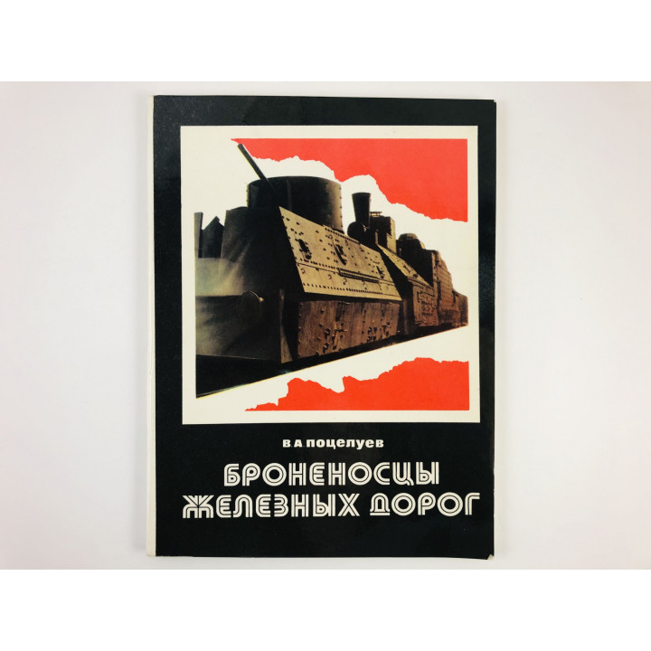 Броненосцы железных дорог. Поцелуев В.А. 1982 г.