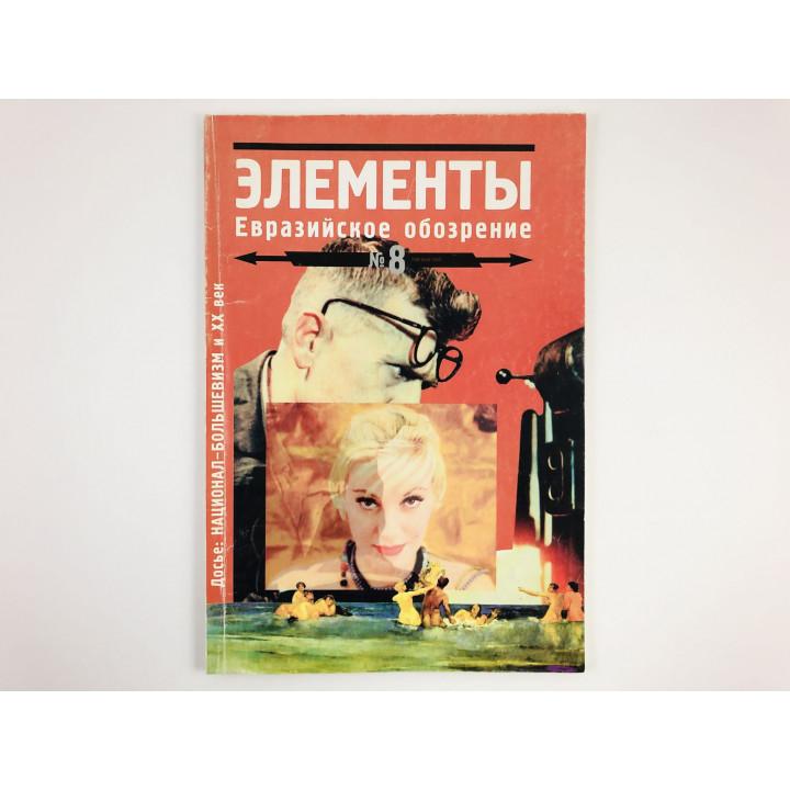 Элементы. Евразийское обозрение. Журнал № 8 1996/1997. Досье