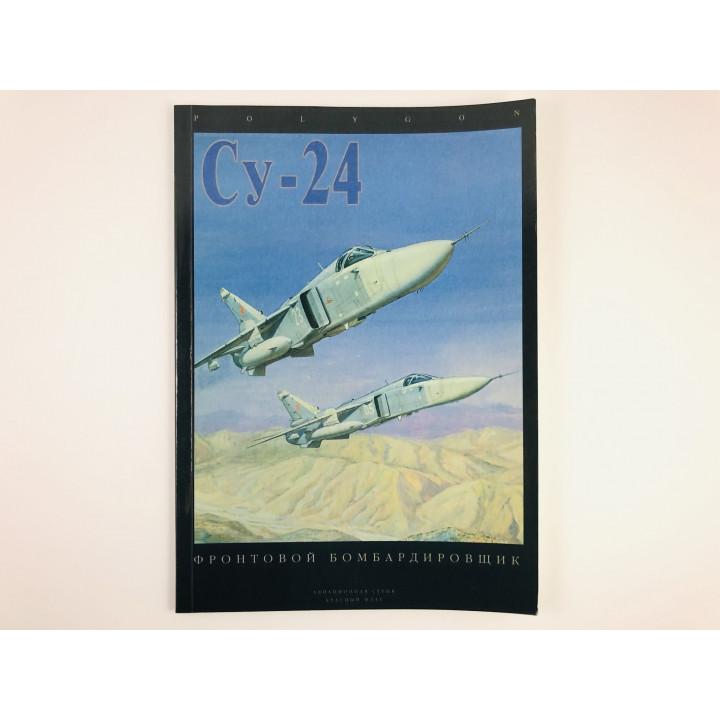 Polygon. Двухместный сверхзвуковой фронтовой бомбардировщик Су-24. Самолет в деталях. 1996 г.