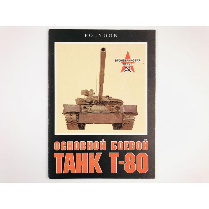 Polygon. Основной боевой танк Т-80. Предыстория танка. Описание конструкции. 1993 г.